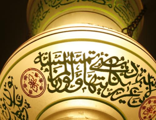 The Concept of Bid'ah in the Shari'ah