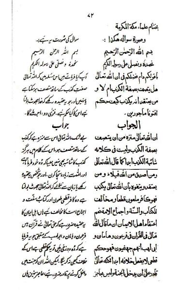 A page from Al-Muhannad 'ala al-Mufannad
