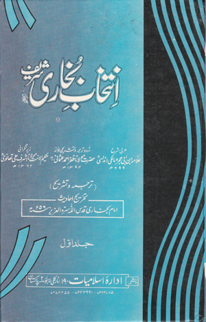 Intikhabe Bukhari Sharif: Book review