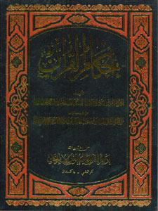 Ahkam al-Qu'ran li al-Thanawi - Deoband.org