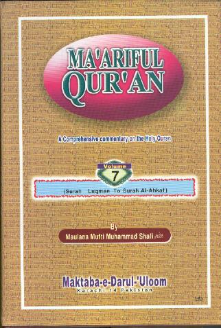 Ma'arif al-Qur'an - Deoband.org
