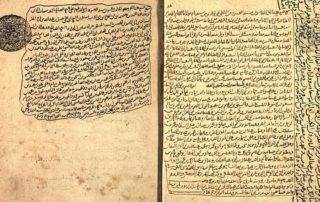 Manuscript from Musnad of Imam Ahmad