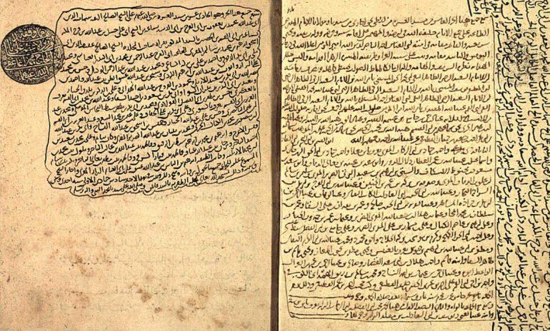 Manuscript from Musnad of Imam Ahmad