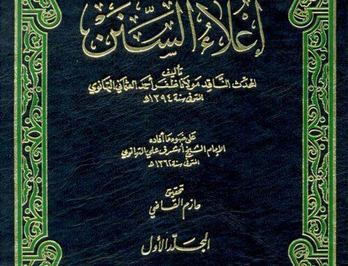 A Remnant of the Predecessors: Mawlana Zafar Ahmad 'Uthmani